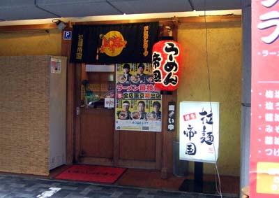 博多拉麺帝国 (1).jpg