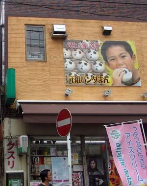 中華街風景 (22)-2.jpg