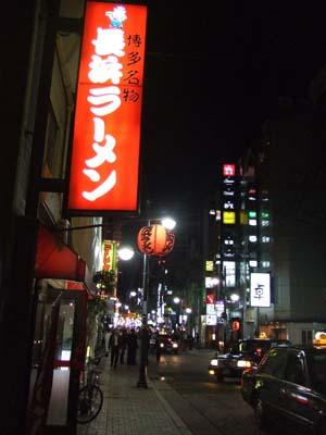 広島 長浜ラーメン.jpg