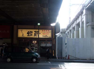 すし屋 銀蔵.jpg