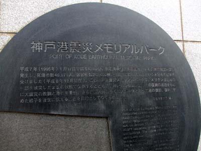 震災メモリアルパーク.jpg