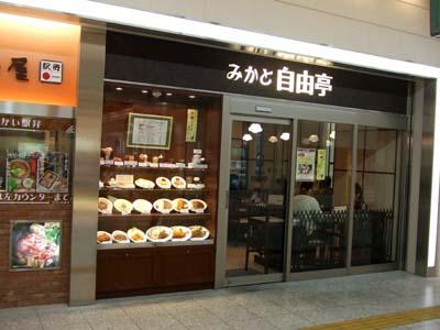 みかど 自由亭.jpg