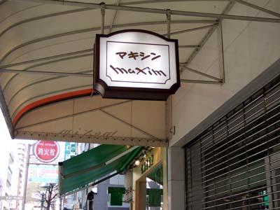 三宮風景 マキシん.jpg