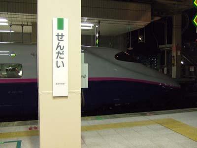 新幹線はやて.jpg