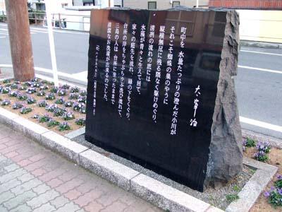 三島 水辺の文学碑.jpg