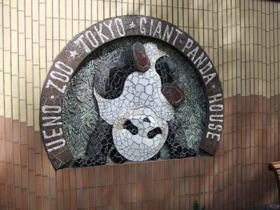 上野動物園 .jpg