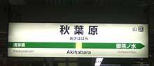A6秋葉原 (26).jpg