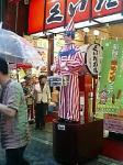 大阪くいだおれ人形。