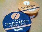 岡田珈琲コーヒーゼリー。
