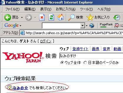 Yahoo!検索結果。