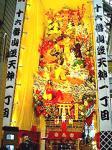 博多祇園山笠天神一丁目