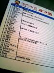 福岡no街オフ裏話参加者リスト。