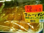 シロヤサニーパン。