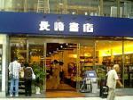 熊本ニュース200608長崎書店。
