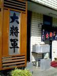 南熊本のチャーシューがおいしいラーメン屋さん 大将軍。