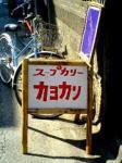 ついにオープン!高砂のスープカリーのお店 カヨカリ。
