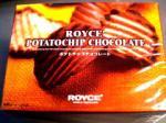 北海道ロイズ(ROYCE')のポテトチップチョコレート。