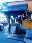 川副町のラーメン屋 いちげんで佐賀No.1ラーメンを食べる。