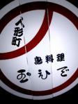 福岡に上陸☆東京・日本橋人形町の玉ひでの親子丼!