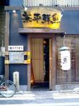 舞鶴の兼平鮮魚店で海鮮定食ランチ♪