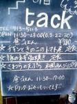薬院のカフェ tack(タック)でボリュームいっぱい定食ランチ♪
