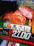 南熊本の宮本精肉舗の馬刺しは馬ウマ♪