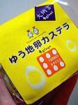 飯塚のたまごハウスで卵スイーツ三昧!