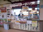 西区今宿の日本一たい焼 福岡生の松原店でたい焼き♪
