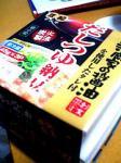 7月10日は納豆の日。