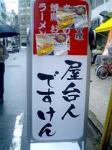渡辺通の屋台人ですけんの海鮮ごちゃ丼。