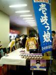 世界のCMフェスティバル2007 in Fukuoka
