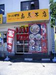 志免町の島系本店でこってりラーメンランチ。