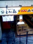 復活!とんかつ とん喜赤坂店で贅沢カツカレーランチ♪