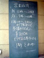警固の博多とわやで釜揚げうどん300円!