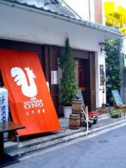 舞鶴のDINER'S ONO(ダイナーズ小野)で伝説のランチ復活!