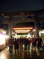 東公園の十日恵比須神社で商売繁盛祈願!