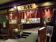 札幌の回転寿司 根室花まるステラプレイス店で海の幸。