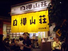 札幌ラーメン共和国で麺処 白樺山荘の味噌ラーメンを食べる。