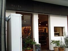 藤崎のうつわ&カフェ te+te(てとて)でスイーツ♪
