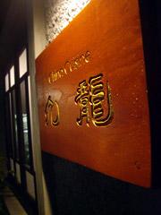 古民家へ移転!上通りの九龍で中華ディナー☆