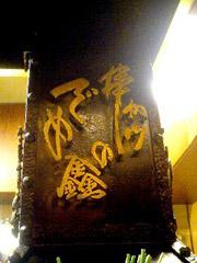 東京・新宿のでめ金で串揚げで一杯☆