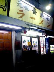 元祖長浜屋本店、ついに閉店。