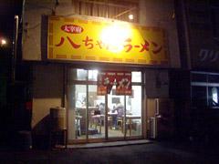 太宰府の八ちゃんラーメンで晩ご飯♪