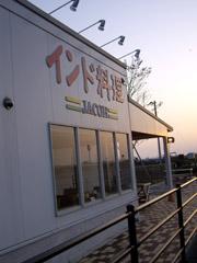 熊本港近くのJACOH(ジャコウ)で本格カレーディナー!