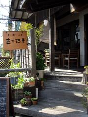 坪井の茶房 古々辺里(ココペリ)でまったりカフェ♪