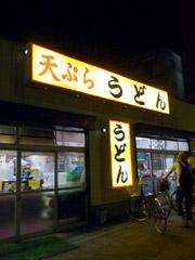 今川の天ぷらうどんでカレーうどん(笑)