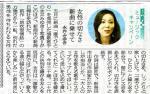 050826みゆき日報記事