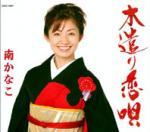 木遣り恋唄(大)