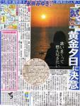 060119日刊スポーツL