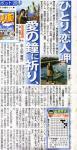 060119日刊スポーツR